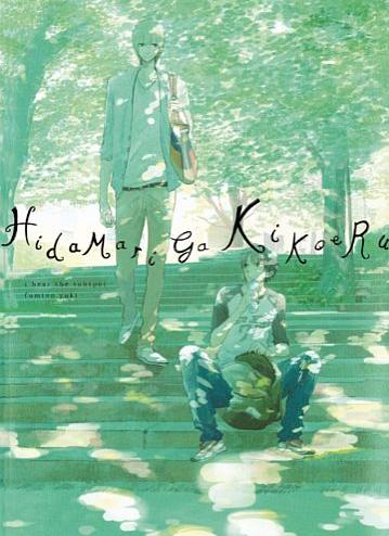 copertina COMIXREVOLUTION-HIDAMARI-GA-KIKOERU-I-HEAR-THE-SUNSPOT-1-9788861697072