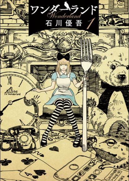 copertina COMIXREVOLUTION-J-POP-WONDERLAND-1-9788832754223