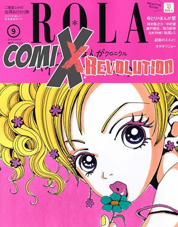 COMIXREVOLUTION-NANA-AI-YAZAWA-ROLA